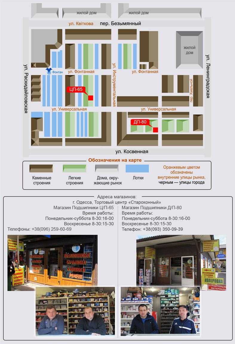 Наше месторасположение: Торговый Центр